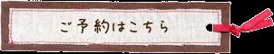 bana-yoyaku